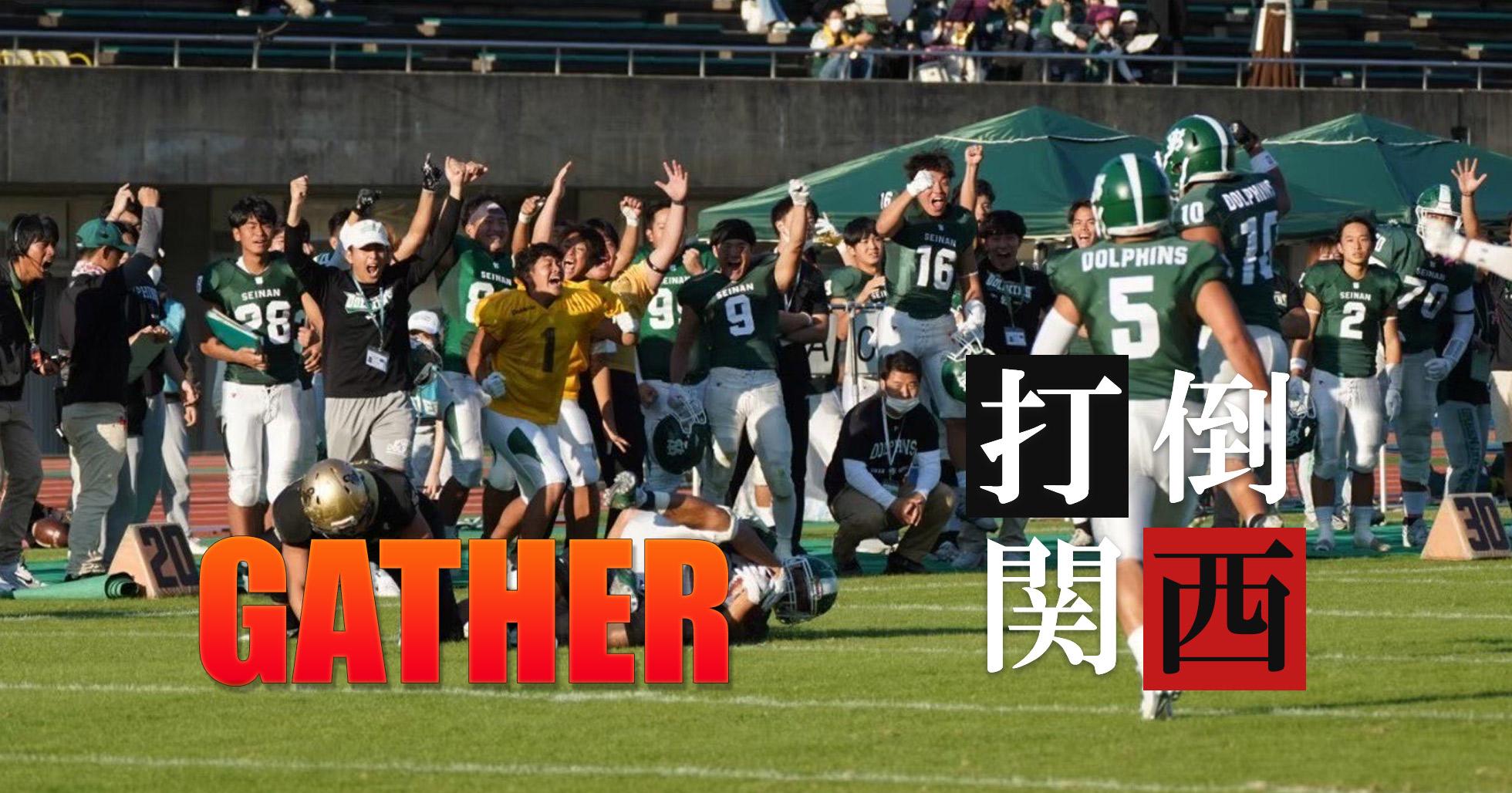 学院 アメリカン 関西 フットボール 部 大学